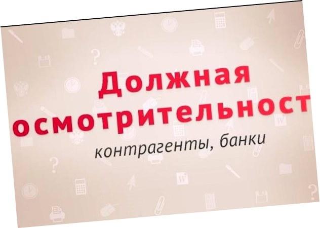 Непроявление должной осмотрительности при выборе контрагентов, выставлявших в счетах-фактурах НДС, находясь на упрощенной системе, основание для налоговой, а не уголовной ответственности. Кассационное определение Омского областного суда от 31.05.2012