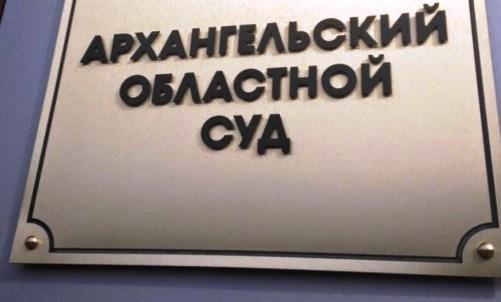 Справка по результатам изучения практики применения судами Архангельской области положений ст. 237 УПК РФ, регламентирующих порядок возвращения уголовного дела прокурору для устранения препятствий его рассмотрения за период с января 2010 по май 2011